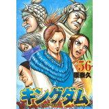 キングダム(56) (ヤングジャンプコミックス)
