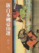 新・日本剣豪100選