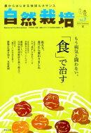 自然栽培(vol.7(2016 Summ)