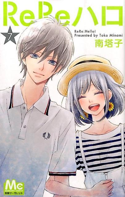 ReReハロ(7) (マーガレットコミックス) [ 南塔子 ]