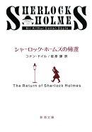 シャーロック・ホームズの帰還改版