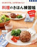 料理のきほん練習帳かんたん!お店の味