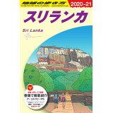 地球の歩き方(D30(2020~2021))改訂第16版 スリランカ
