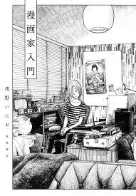 漫画家入門 [ 浅野 いにお ]