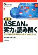 図解ASEANの実力を読み解く