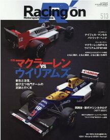 Racing on(513) Motorsport magazine マクラーレンvsウイリアムズ (ニューズムック)