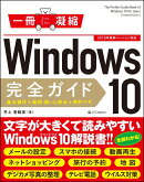 Windows 10完全ガイド 基本操作+助けて!解決+便利ワザ