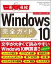 Windows 10完全ガイド 基本操作+疑問・困った解決+便利ワザ [ 井上 香緒里 ]