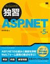 独習ASP.NET 第5版 [ 山田祥寛 ]