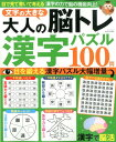 大人の脳トレ漢字パズル (マイウェイムック)