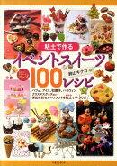 粘土で作るイベントスイーツ100レシピ