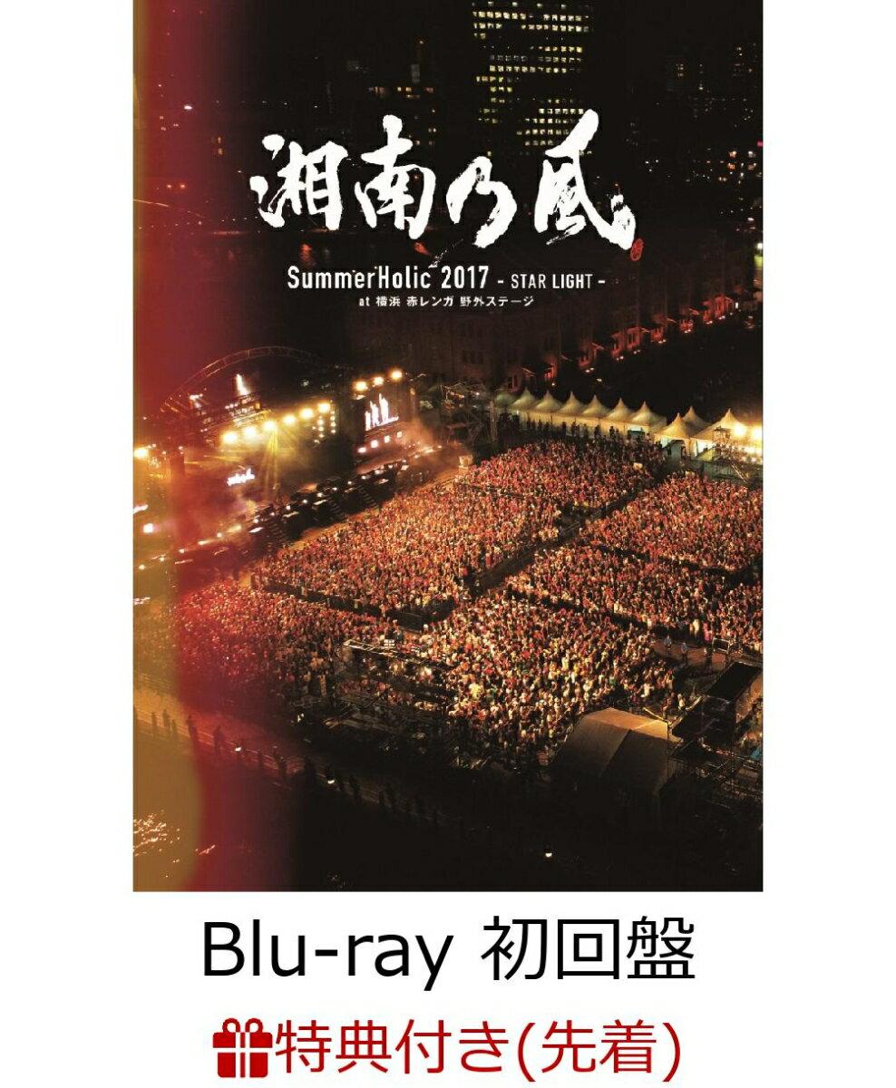 【先着特典】SummerHolic 2017 -STAR LIGHT- at 横浜 赤レンガ 野外ステージ(BD初回盤)(ライブ写真両面B3ポスター付き)【Blu-ray】 [ 湘南乃風 ]