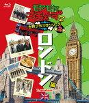 モヤモヤさまぁ〜ず2 世界ブラブラシリーズ 第2巻 ロンドン編【Blu-ray】