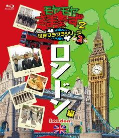 モヤモヤさまぁ〜ず2 世界ブラブラシリーズ 第2巻 ロンドン編【Blu-ray】 [ さまぁ〜ず ]