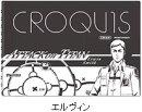 進撃の巨人 黒クロッキー帳/エルヴィン