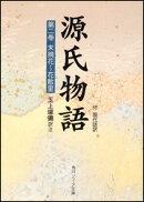 源氏物語(第2巻)