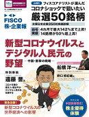 FISCO 株・企業報 Vol.9 今、この株を買おう