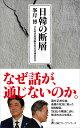 日韓の断層 (日経プレミアシリーズ) [ 峯岸 博 ]