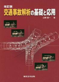 交通事故解析の基礎と応用改訂版 [ 山崎俊一 ]