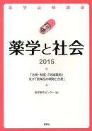 薬学と社会(2015)