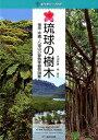 琉球の樹木 (ネイチャーガイド) [ 大川智史 ]