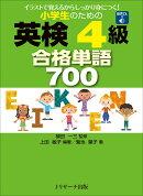 【謝恩価格本】小学生のための英検4級 合格単語700
