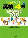 小学生のための英検4級 合格単語700 [ 植田 一三 ]