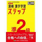 漢検準2級漢字学習ステップ改訂三版