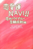 恋愛運NAVI!!