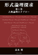 【POD】形式論理探求 第1巻 古典論理のタブロー
