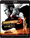 トランスポーター3 アンリミテッド スペシャル・プライス【Blu-ray】 [ ジェイスン・ステイサム ]