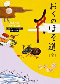 おくのほそ道(全) ビギナーズ・クラシックス 日本の古典 (角川ソフィア文庫) [ 松尾 芭蕉 ]