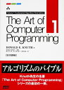 The Art of Computer Programming(volume 1) 日本語版 Fundamental Algorithms [ ドナルド・E.クヌース ]