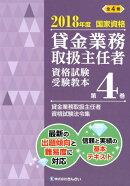 貸金業務取扱主任者資格試験受験教本(第4巻)