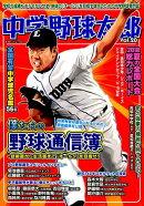 中学野球太郎(Vol.20)