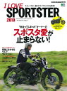 I LOVE SPORTSTER(2019) スポスタ愛が止まらない! (エイムック CLUB HARLEY別冊)