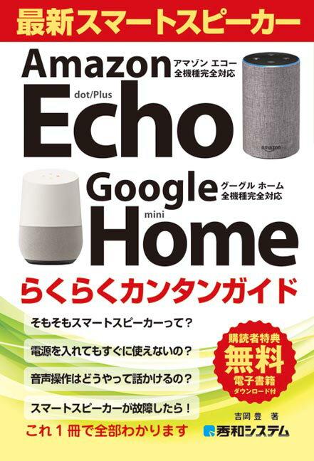 最新スマートスピーカーらくらくカンタンガイド Amazon Echo、Google Home、全機種対応 [ 吉岡豊 ]