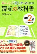 みんなが欲しかった 簿記の教科書 日商2級商業簿記 第7版