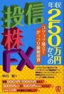 年収250万円からの投信・株・FX