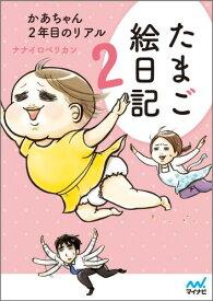 たまご絵日記(2) かあちゃん2年目のリアル [ ナナイロペリカン ]