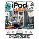 iPad仕事術!(2020) ([テキスト])
