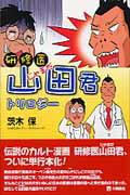 研修医山田君・トリロジー