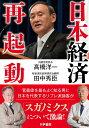 日本経済再起動 [ 高橋洋一 ]