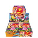 ポケモンカードゲーム ソード&シールド 強化拡張パック 「爆炎ウォーカー」