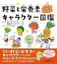 キライがスキに大へんしん!  野菜と栄養素キャラクター図鑑 [ 田中明 ]