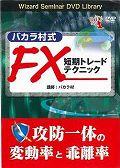 DVD>バカラ村式FX短期トレードテクニック [Wizard Seminar DVD Library] (<DVD>) [ バカラ村 ]