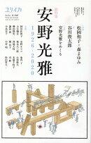 ユリイカ臨時増刊号(7 2021(第53巻第7号))