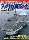 アメリカ海軍の力 Force of U.S.NAVY 世界に類を見ない『最強海軍』のすべて 空母・イージス艦・原子力潜水艦 (イカロスMOOK)