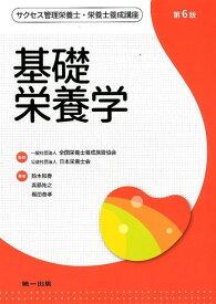 基礎栄養学第6版 (サクセス管理栄養士・栄養士養成講座) [ 鈴木和春 ]
