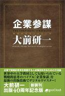 【POD】企業参謀 2014年新装版